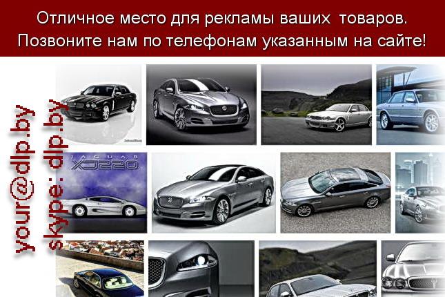 Запрос: «jaguar xf», рубрика: Марки легковых автомобилей