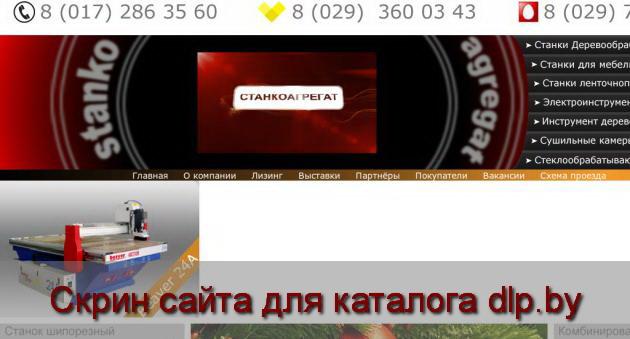 Скрин сайта - www.kami.by  для dlp.by
