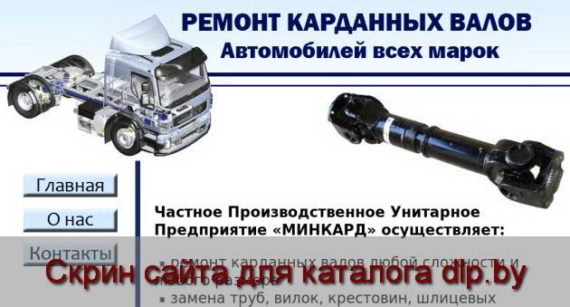 Скрин сайта - www.kardani.ru  для dlp.by