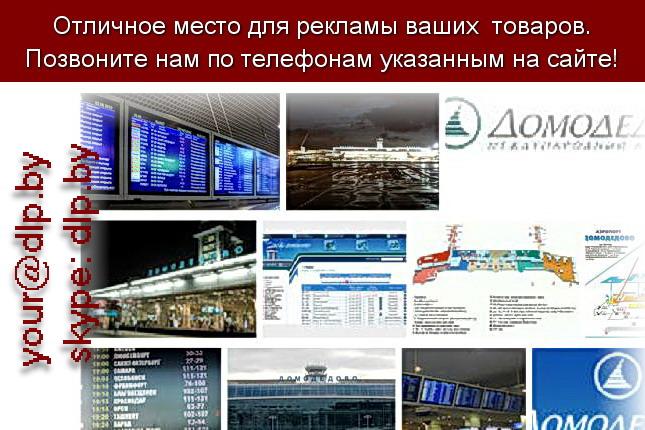 Запрос: «табло аэропорта домодедово», рубрика: Авиация