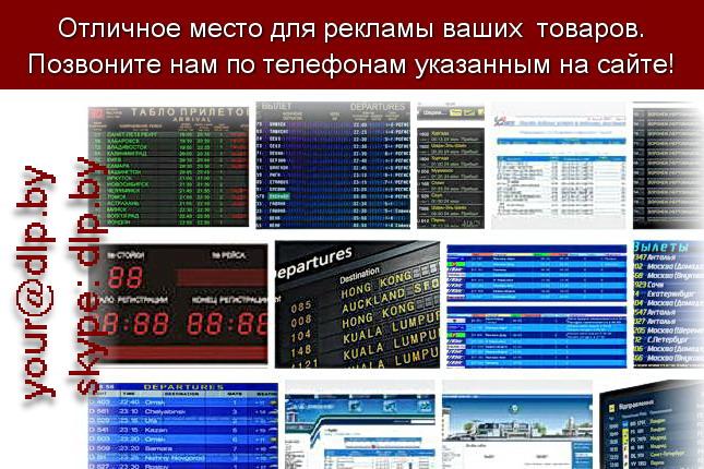 Запрос: «табло аэропортов», рубрика: Авиация