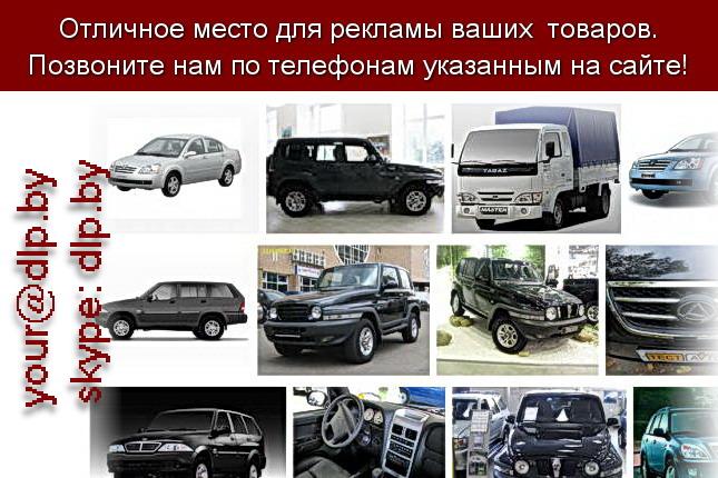 Запрос: «тагаз», рубрика: Марки легковых автомобилей