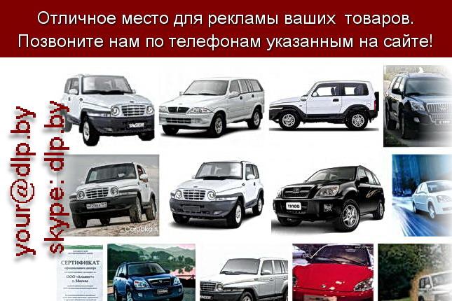 Запрос: «тагаз тагер», рубрика: Марки легковых автомобилей