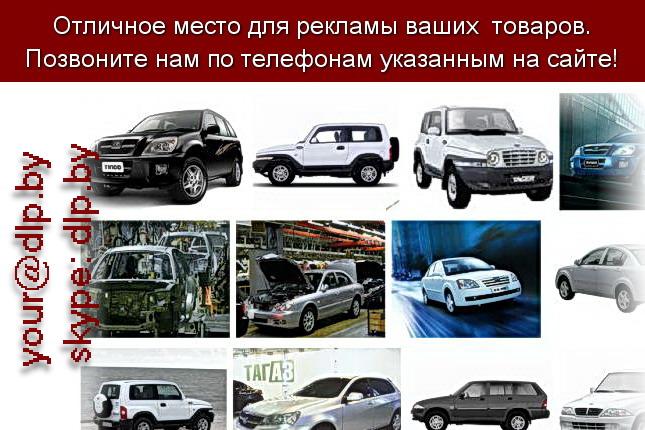 Запрос: «тагаз цена», рубрика: Марки легковых автомобилей