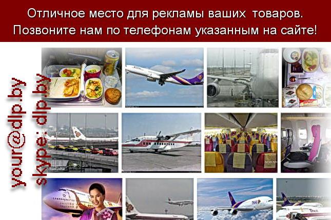 Запрос: «тайские авиалинии», рубрика: Авиация