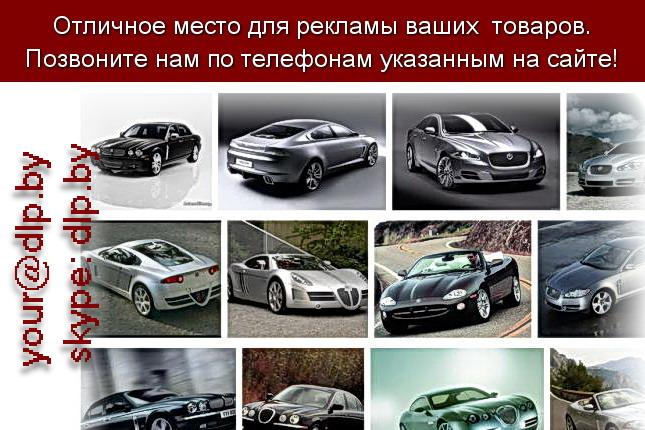 Запрос: «jaguar xj», рубрика: Марки легковых автомобилей
