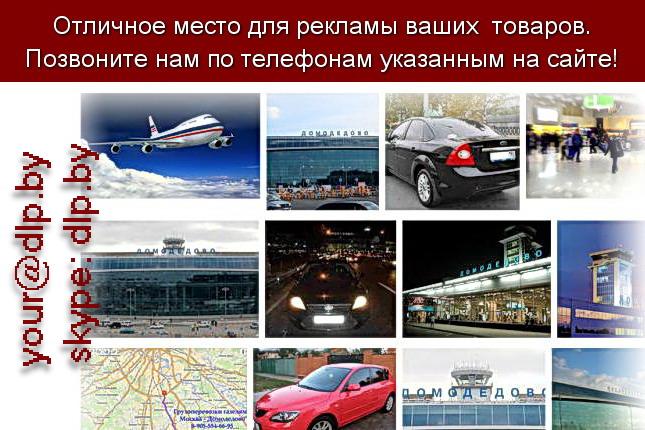 Запрос: «такси в аэропорт», рубрика: Авиация