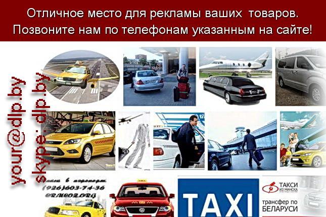 Запрос: «такси в аэропорт домодедово», рубрика: Авиация
