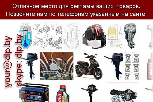 Запрос: «тактный двигатель», рубрика: Автозапчасти