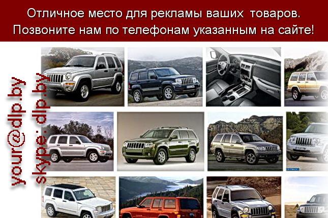 Запрос: «jeep», рубрика: Марки легковых автомобилей