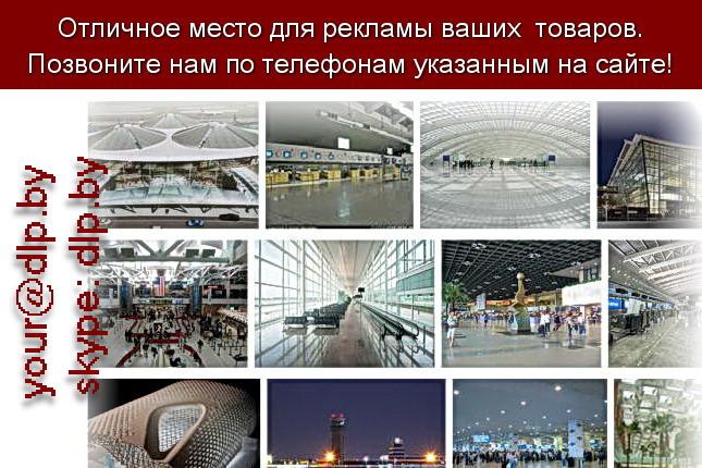 Запрос: «терминал аэропорта», рубрика: Авиация