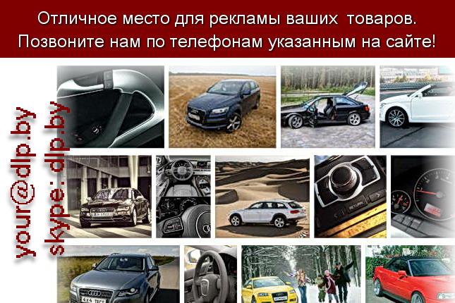 Запрос: «тест ауди», рубрика: Марки легковых автомобилей