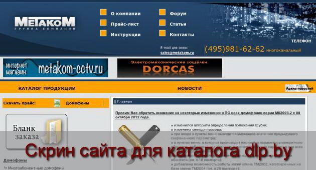 Скрин сайта - www.metakom.ru  для dlp.by
