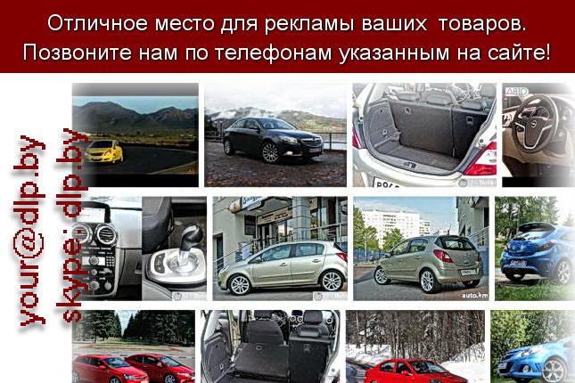 Запрос: «тест драйв опель», рубрика: Марки легковых автомобилей