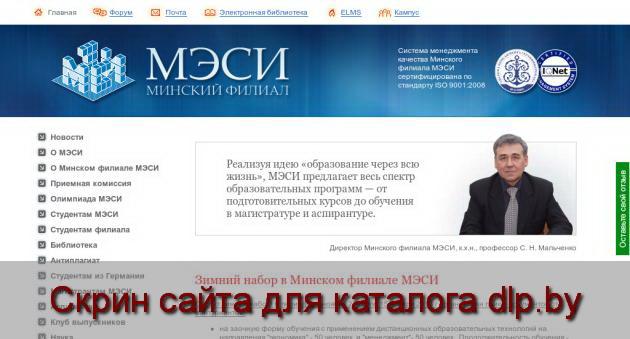 Скрин сайта - www.mfmesi.ru  для dlp.by