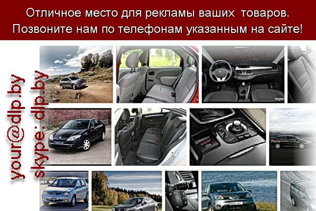 Запрос: «тест драйв рено», рубрика: Марки грузовых автомобилей