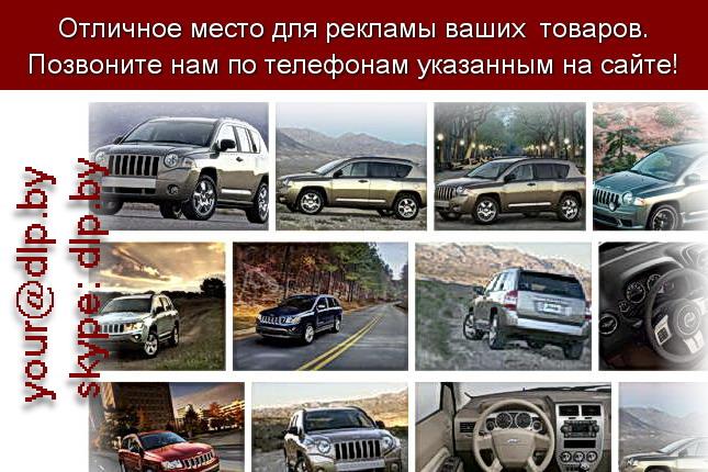 Запрос: «jeep cherokee», рубрика: Марки легковых автомобилей