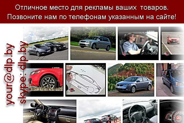Запрос: «тест киа», рубрика: Марки легковых автомобилей