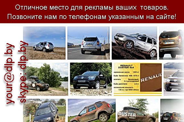 Запрос: «тест рено дастер», рубрика: Марки грузовых автомобилей