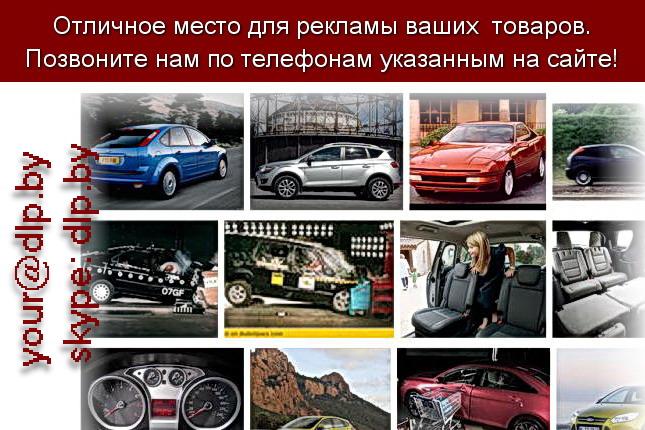 Запрос: «тест форд», рубрика: Марки грузовых автомобилей