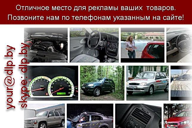 Запрос: «тест шевроле», рубрика: Марки легковых автомобилей