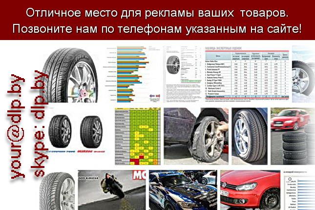 Запрос: «тест шин», рубрика: Автозапчасти