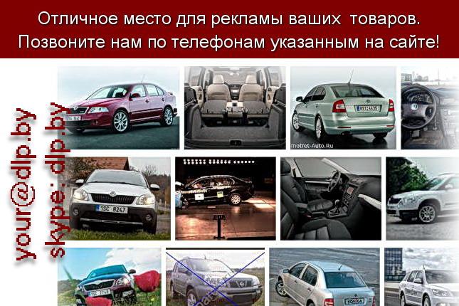 Запрос: «тест шкода», рубрика: Марки легковых автомобилей