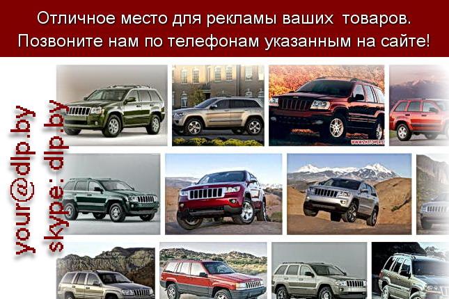 Запрос: «jeep compass», рубрика: Марки легковых автомобилей