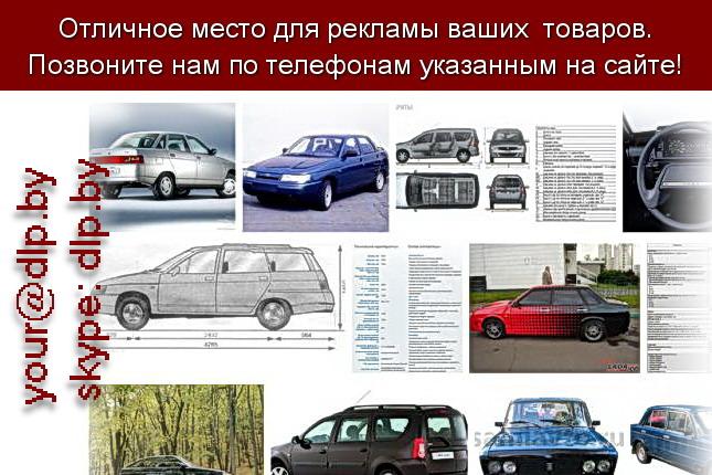 Запрос: «технические характеристики lada», рубрика: Марки легковых автомобилей