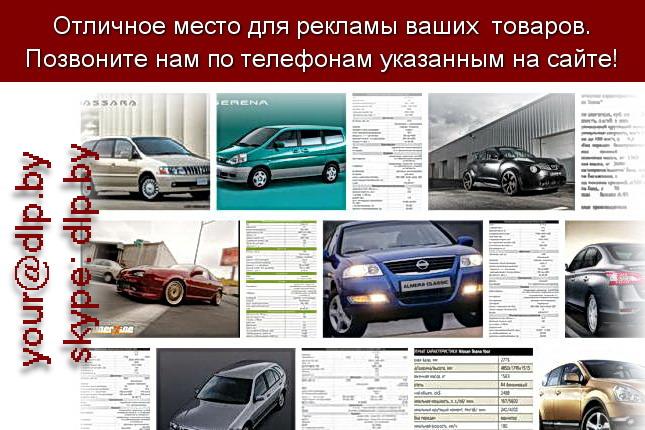 Запрос: «технические характеристики nissan», рубрика: Марки легковых автомобилей