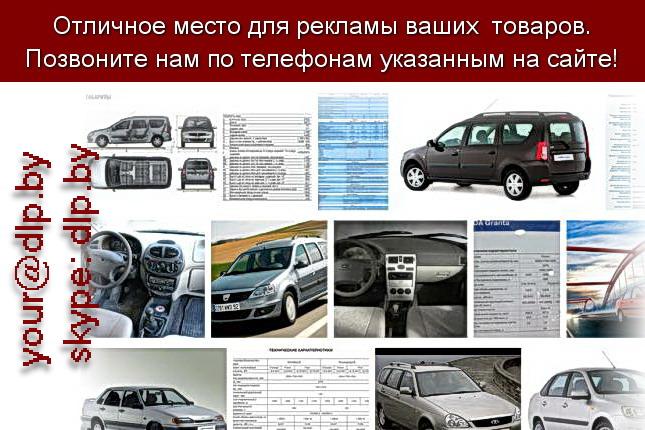 Запрос: «технические характеристики лада», рубрика: Марки легковых автомобилей