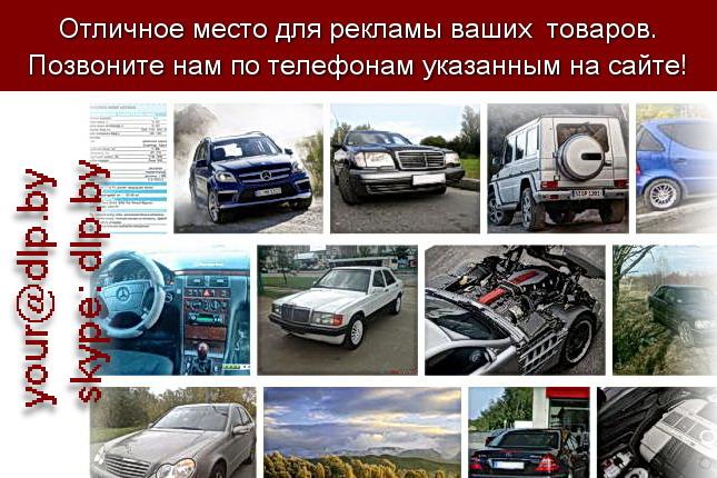 Запрос: «технические характеристики мерседес», рубрика: Марки грузовых автомобилей