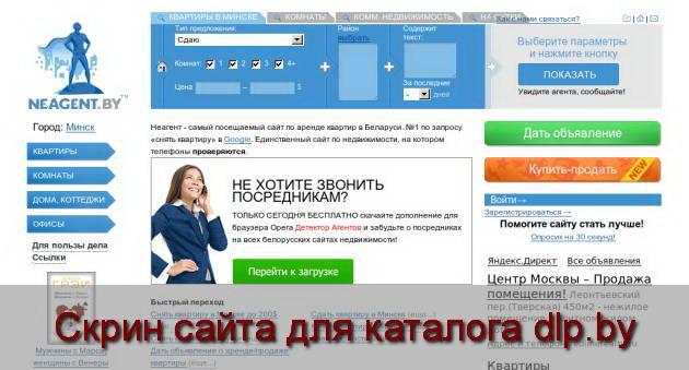 Скрин сайта - www.neagent.by  для dlp.by