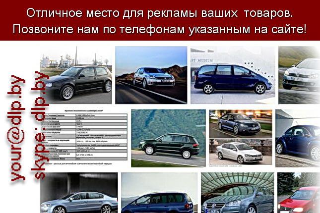 Запрос: «технический фольксваген», рубрика: Марки грузовых автомобилей