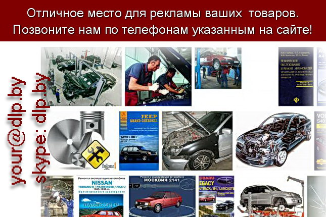 Запрос: «техническое обслуживание», рубрика: Автомобили