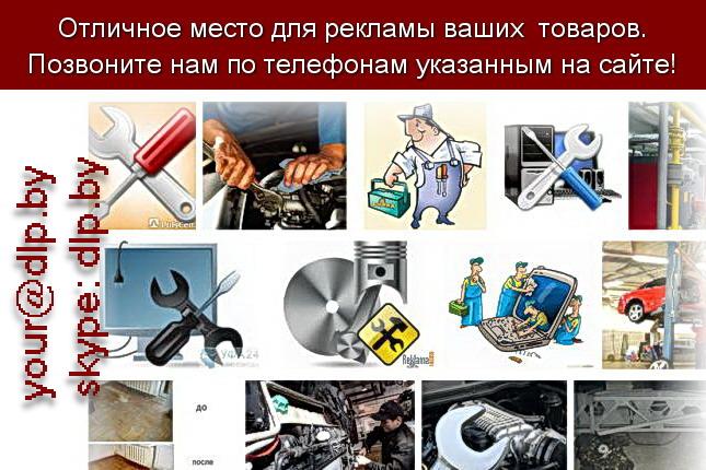 Запрос: «техническое обслуживание +и ремонт автомобилей», рубрика: Автозапчасти