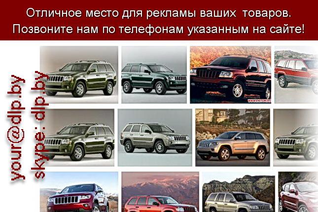 Запрос: «jeep grand», рубрика: Марки легковых автомобилей