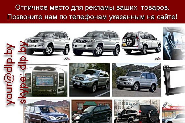 Запрос: «тойота 100», рубрика: Марки грузовых автомобилей