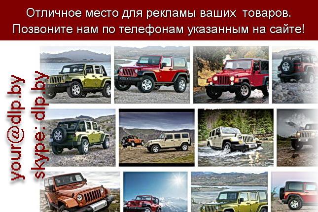 Запрос: «jeep grand cherokee», рубрика: Марки легковых автомобилей