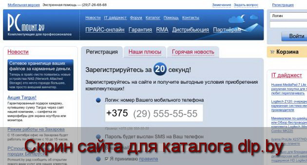 Скрин сайта - www.pcmount.by  для dlp.by