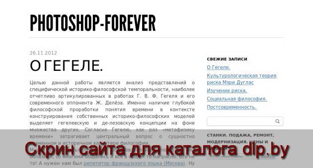 Скрин сайта - www.photoshop-forever.ru  для dlp.by