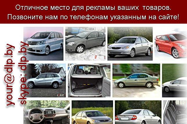 Запрос: «тойота 2001», рубрика: Марки грузовых автомобилей