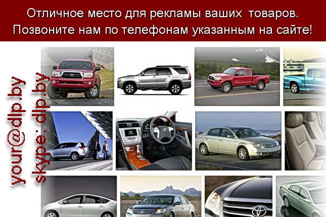 Запрос: «тойота 2005», рубрика: Марки грузовых автомобилей