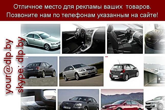 Запрос: «тойота 2006», рубрика: Марки грузовых автомобилей