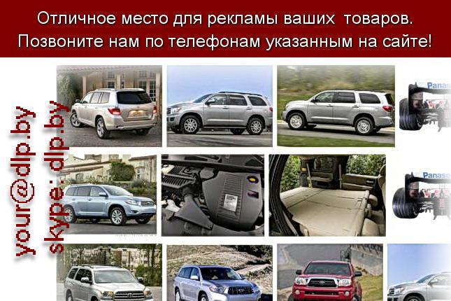 Запрос: «тойота 2007», рубрика: Марки грузовых автомобилей