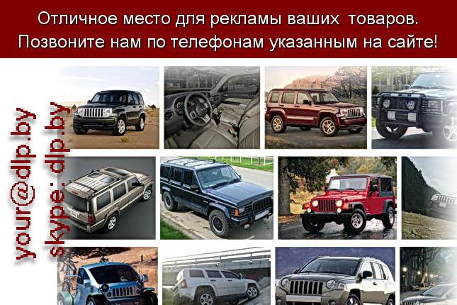 Запрос: «jeep wrangler», рубрика: Марки легковых автомобилей