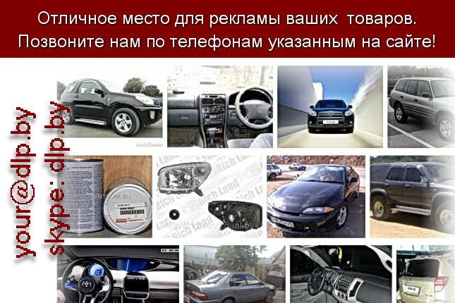 Запрос: «тойота 2013», рубрика: Марки грузовых автомобилей