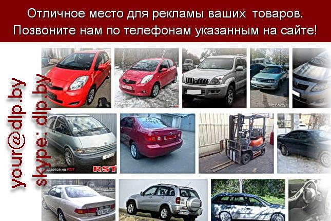 Запрос: «тойота авенсис», рубрика: Марки грузовых автомобилей