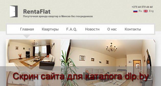 Скрин сайта - www.rentaflat.by  для dlp.by