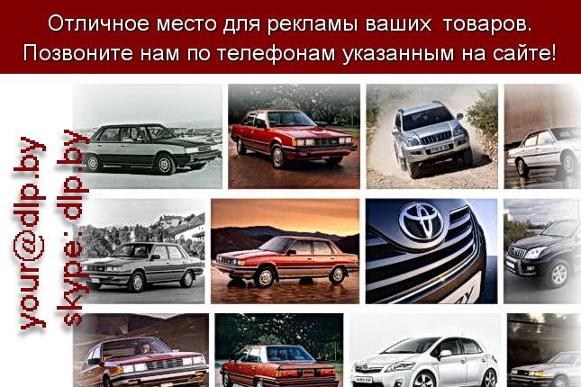 Запрос: «тойота витц», рубрика: Марки грузовых автомобилей